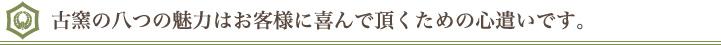 古窯の八つの魅力はお客様に喜んで頂くための心遣いです。